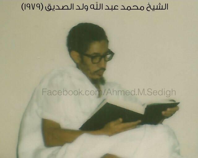 محمد عبد الله ولد الصديق رحمه الله